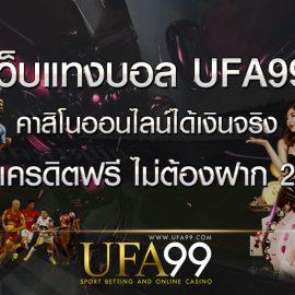 เว็บแทงบอล UFA99
